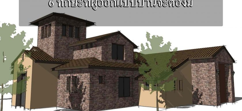 Skills that home designers